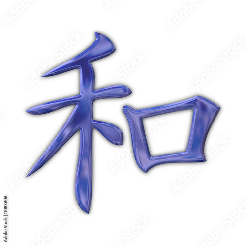 chinese ideogram for peace (with clipping path) Tapéta, Fotótapéta