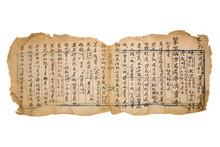 Brown Antique Chinese Prescrip...