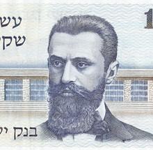 Vintage (1978) Currency Of Israel: Portrait Of Theodor Herzl