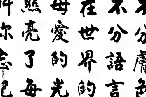 Chinese Character Meaning Of Love And Peace Buy This Stock
