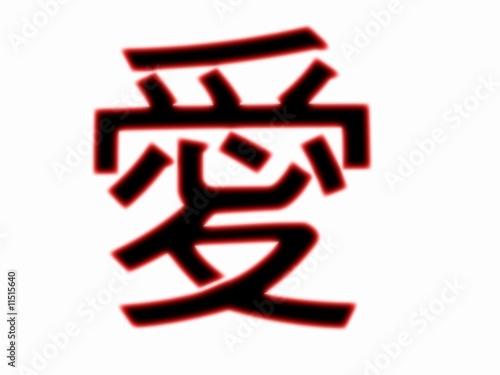 Vászonkép Chinese Love Character