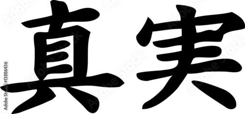 Fotografie, Obraz  Truth - Japanese kanji vector