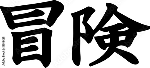 Fotografia, Obraz Adventure - Kanji Symbol BOOKEN