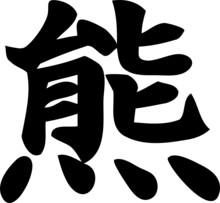 Bear - Kanji Symbol