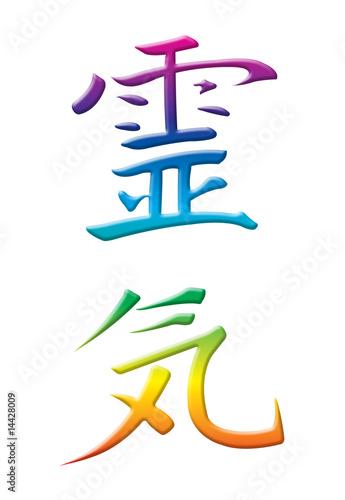 Photo  Reiki written in Japanese alphabet (kanji)
