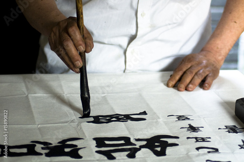 Photo China Calligraphy Culture