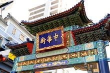 Gate Of Chinatown In Yokohama Japan
