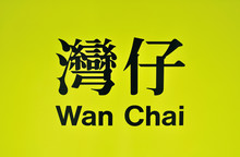 Wan Chai, MTR Station Sign