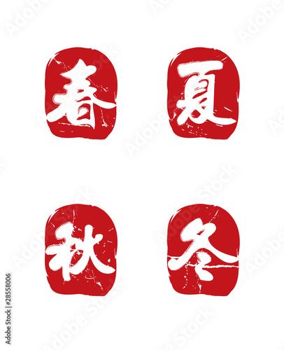 tradycyjne-chinskie-pieczecie-z-czerwonymi-elementami