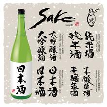 Japanese Kanji Character Sake ...