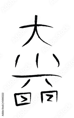 Photo  vector of reiki master symbol daikomyo