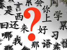 Want To Learn Chinese?