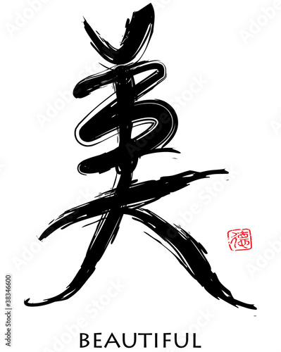 chinski-symbol-oznaczajacy-piekno