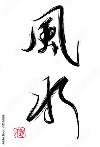 feng-shui-czarne-chinskie-znaki