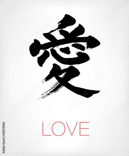 czarny-chinski-symbol-oznaczajacy-milosc
