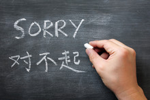 Sorry - Word Written On A Smud...