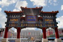 Chinese Cultural Gate