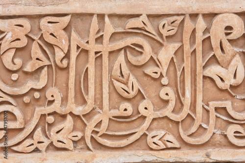 Recess Fitting Morocco Intarsio e scritta araba in edificio antico