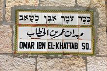 Omar Ibn El-Khattab Square Sig...