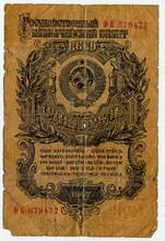 Soviet Ruble Banknotes 1, 1947. Downside.