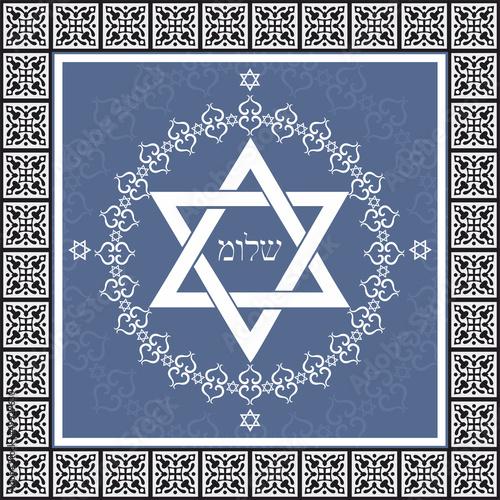 Holiday shalom hebrew design with david star jewish greeting buy holiday shalom hebrew design with david star jewish greeting m4hsunfo