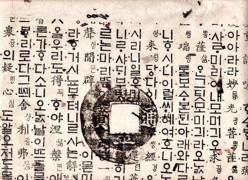 papier-sepia-tekst-koreanski