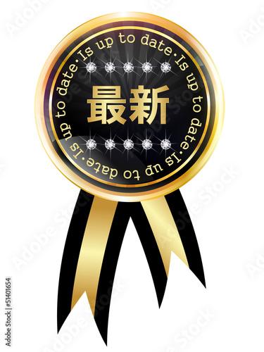 Fotografie, Obraz  最新 メダル フレーム ダイヤモンド