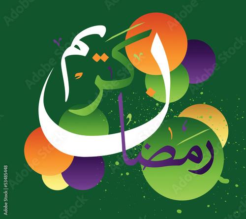 In de dag Regenboog Ramadan