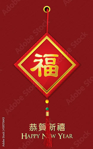Chinese New Year Greeting Card With Good Luck Symbol Buy This