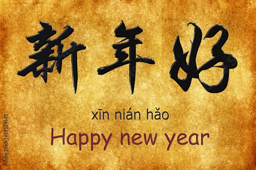 Fotografía  happy new year chinese
