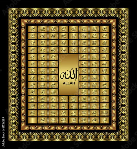 Photographie  asmaul husna, 99 Names of Almighty Allah