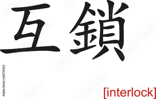Fotografie, Obraz  Chinese Sign for interlock