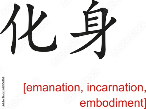 Fotografie, Obraz  Chinese Sign for emanation, incarnation, embodiment