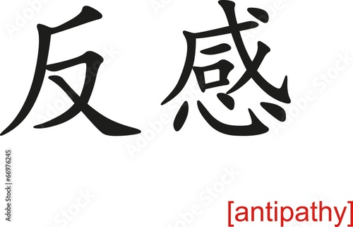 Photo Chinese Sign for antipathy
