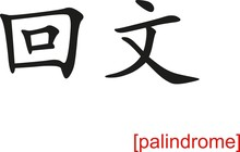 Chinese Sign For Palindrome
