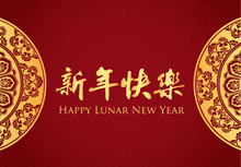 """Chinese New Year Greeting Card, With Word Of Meaning """"happy New"""