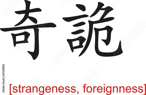 Fotografía  Chinese Sign for strangeness, foreignness