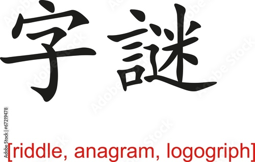 Chinese Sign for riddle, anagram, logogriph Canvas Print