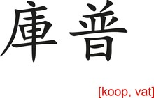 Chinese Sign For Koop, Vat