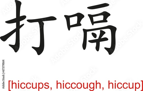 Photo  Chinese Sign for hiccups, hiccough, hiccup