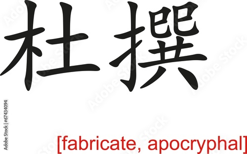 Chinese Sign for fabricate, apocryphal Canvas Print