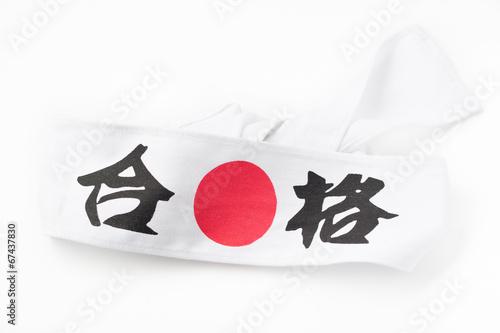 Japanese headband called goukaku hachimaki Canvas Print