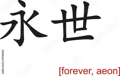 Photo Chinese Sign for forever, aeon