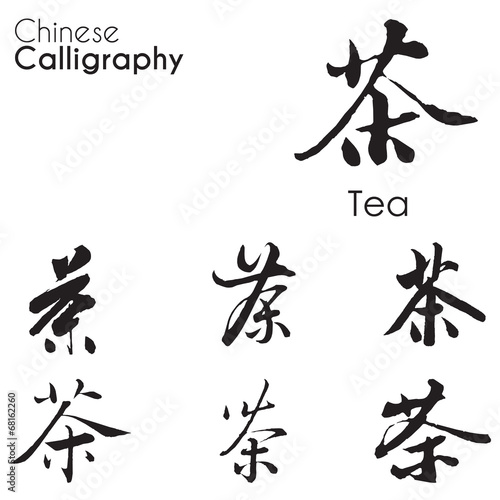 Chinese Calligraphy of tea Canvas Print