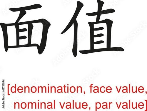 Fotografía  Chinese Sign for denomination,face value,nominal value,par value