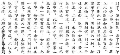 Fototapeta Chinese Script Pattern obraz