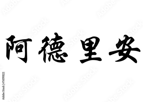 Photo  English name Adrian in chinese calligraphy characters
