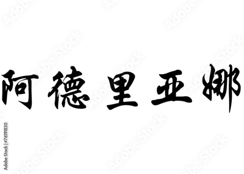 English name Adriana in chinese calligraphy characters - Buy
