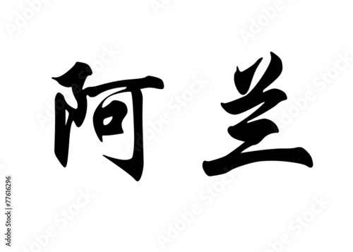 English name Alain in chinese calligraphy characters Canvas Print