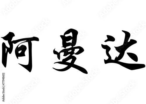 Photo English name Amanda in chinese calligraphy characters